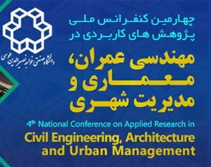 چهارمين كنفرانس ملي پژوهش هاي كاربردي در مهندسي عمران، معماري و مديريت شهري
