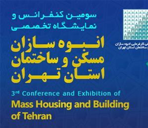 سومين كنفرانس و نمايشگاه تخصصي انبوه سازان مسكن و ساختمان استان تهران